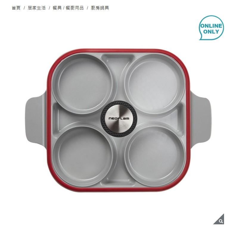 『免運』Neoflam 雙耳四格多功能煎鍋含蓋 28公分   好市多代購(請先詢問庫存)