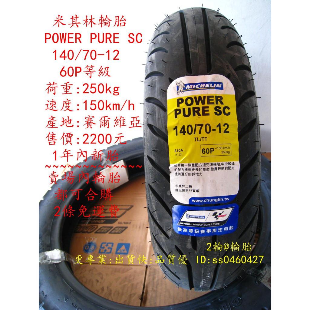 米其林 Power Pure SC 2CT 140/70-12 輪胎 140-70-12 1年內新胎 2條免運費