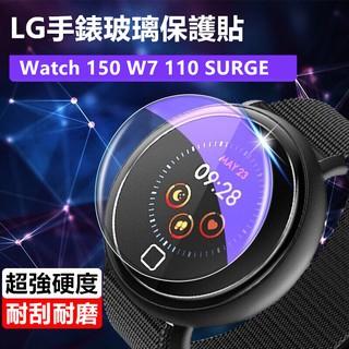 手錶鋼化膜 LG Watch 150 W7 Watch 110  Sportlg style  Surge 保護貼 桃園市