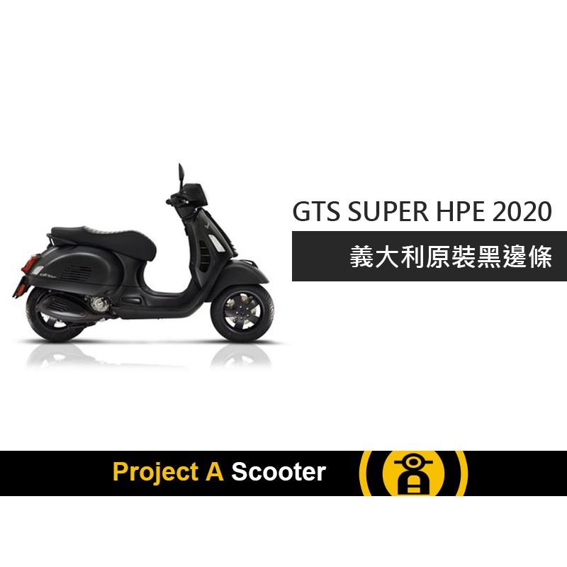 【ProjectA】Vespa GTS HPE 黑色邊條組 義大利原裝