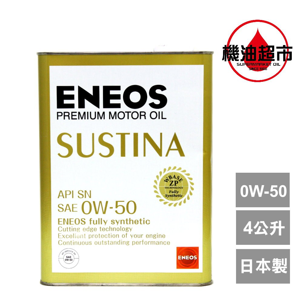 日本製 ENEOS SUSTINA 0W50 0W-50 4公升 高階 性能 汽車機油 新日本石油 日蝕 機油超市