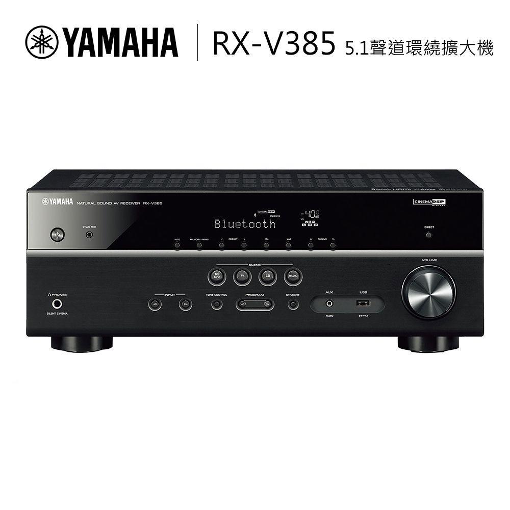 YAMAHA 山葉 RX-V385 藍芽環繞擴大機 5.1聲道 公司貨【缺貨中】