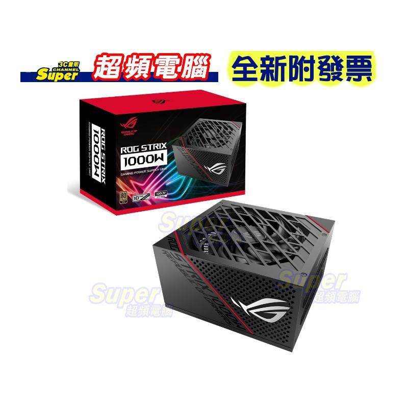 【全新附發票】ASUS ROG Strix 1000W 金牌 全模組 電源供應器 (10年保)_任搭價5790