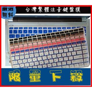 彩色 HP Pavilion 14s-cf1006TX 14s-cf1007TX 14吋 鍵盤膜 鍵盤保護膜 繁體注音 苗栗縣