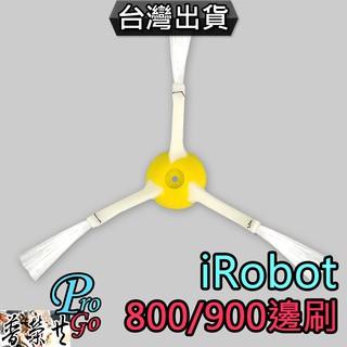【ProGo】iRobot Roomba 800/ 900系列通用三腳邊刷 副廠耗材860 870 880 960 980 新北市