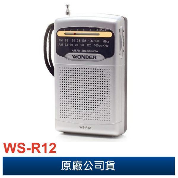 旺德AM/FM收音機 WS-R12