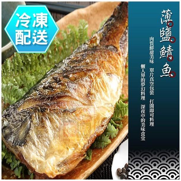 薄鹽鯖魚120g 海鮮烤肉 [CO00348]健康本味