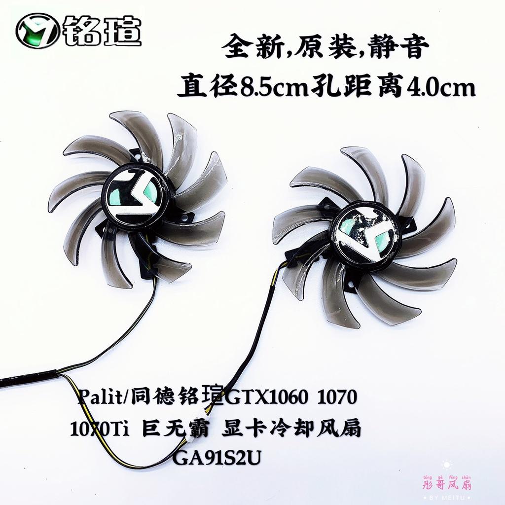 Palit/同德銘瑄GTX1060 1070 1070Ti 巨無霸 顯卡冷卻風扇GA91S2U