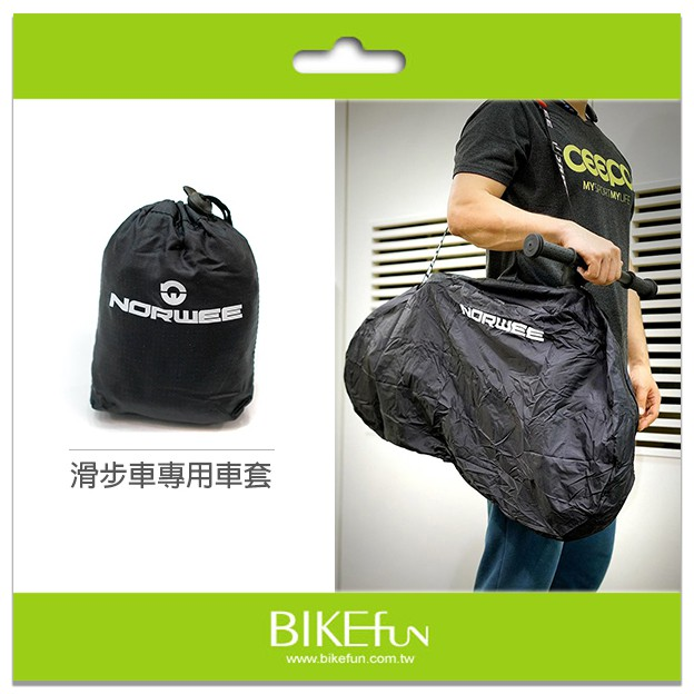[滑步車專用] NORWEE 攜車袋 ,可用車款STRIDER/bixb/FirstBIKE/NORWE<拜訪單車