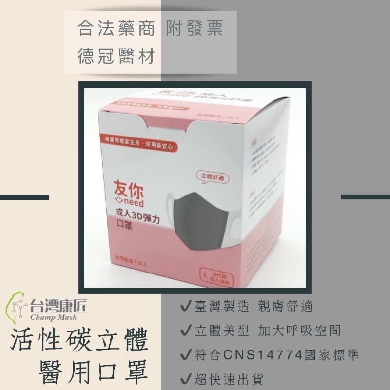 [現貨]MIT 台灣康匠 友你Uneed 活性碳立體醫用口罩 醫療口罩 附發票