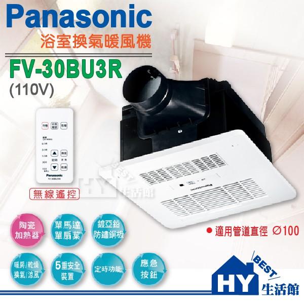 《附發票 新品上市》國際牌 浴室暖風乾燥機 FV-30BU3R  110V  無線遙控型  《HY生活館》