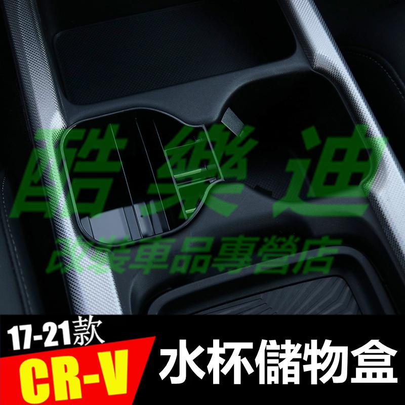 (酷樂迪)本田HONDA 17-21款CRV專用 水杯置物盒 CRV內飾 改裝 5代 專用水杯架 儲物盒 裝飾 配件