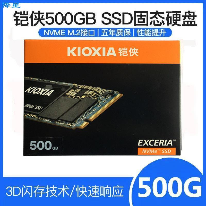 鎧俠 RC10 500g 1t SSD固態硬盤 NVMe M2接口