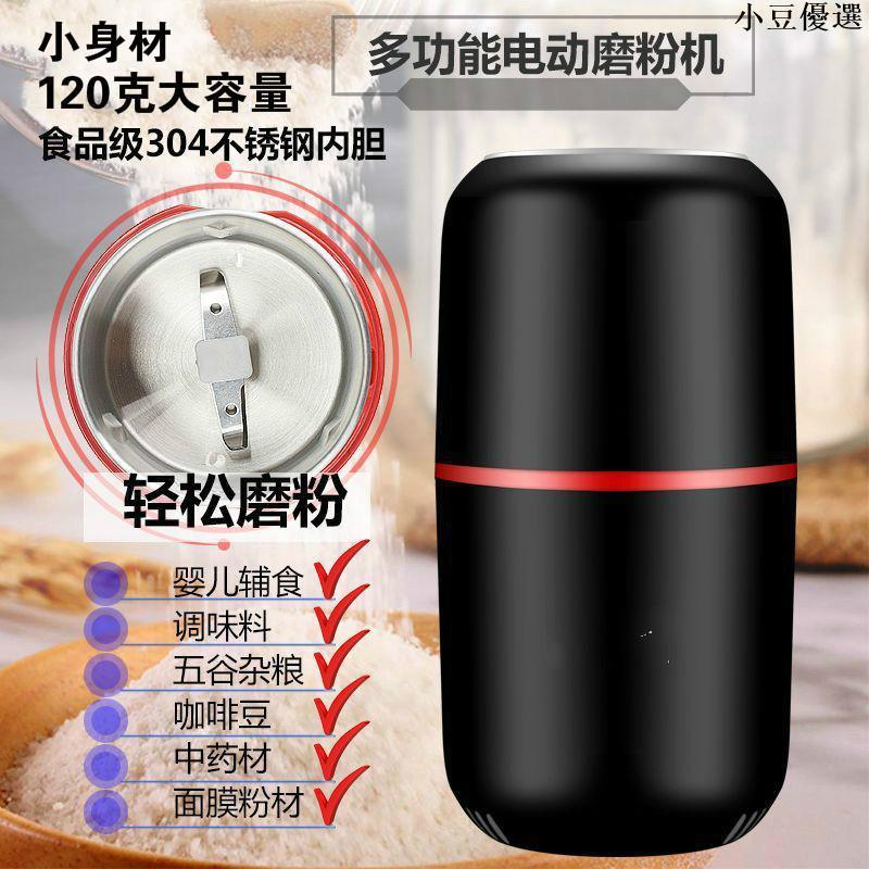 【小豆優選】110V台灣電壓 家用磨粉機 五谷雜糧葯材干磨機 電動咖啡研磨機 攪拌機 粉碎機 磨豆機