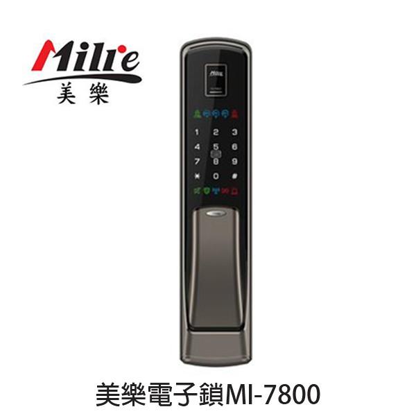 【美樂milre】電子鎖 mi-7800 銀色指紋鎖 電子門鎖 密碼門鎖