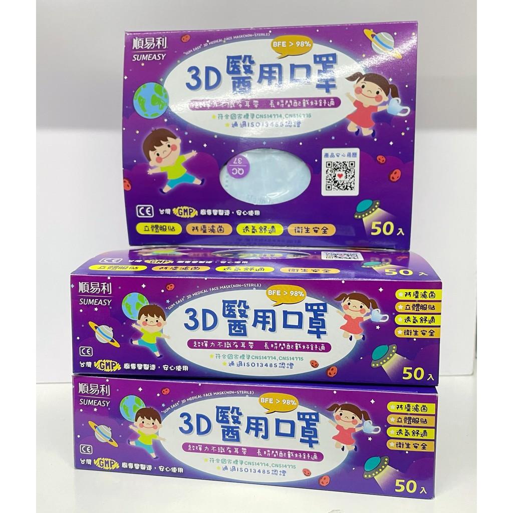 <現貨>順易利 醫用  3D立體兒童口罩 幼童立體 藍色 50入/盒