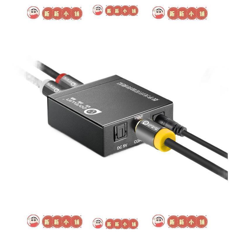 新新15號同軸音頻線轉換器spdif光纖轉3.5海信小米夏普長虹電視接音響轉換器數字蓮花接音箱輸出線/1006