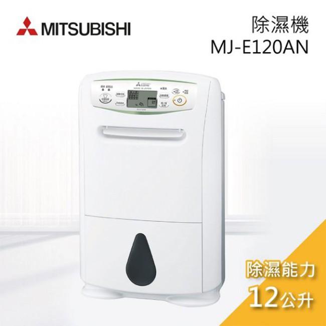 (現貨供應中)MITSUBISHI 三菱 日本製12公升清淨乾衣除溼機 MJ-E120AN-TW *免運費*