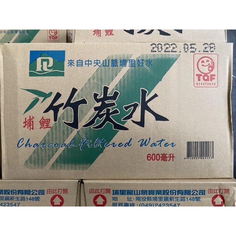 ✔️限台南區👉🏻5箱免運費❗️竹炭水600ml🔺可貨到付款!買20箱送一箱