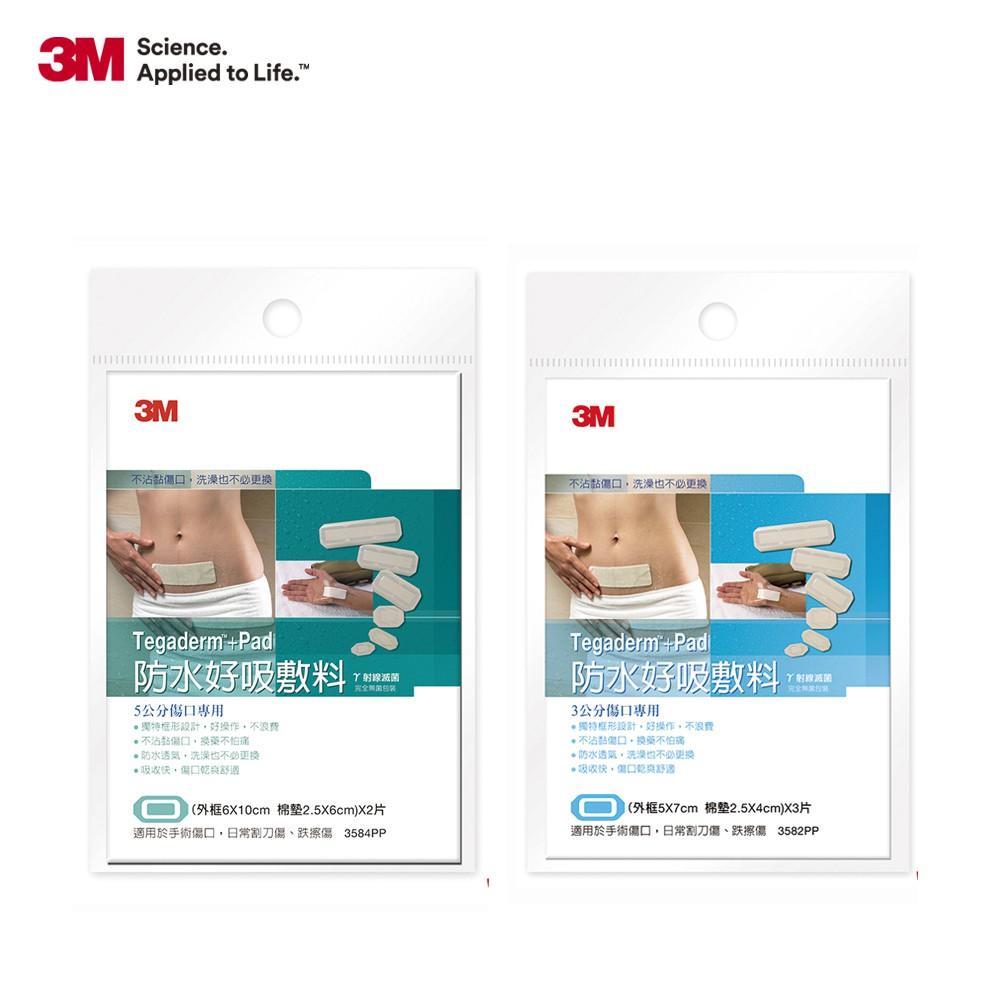 3M 防水好吸敷料 (2款可選)