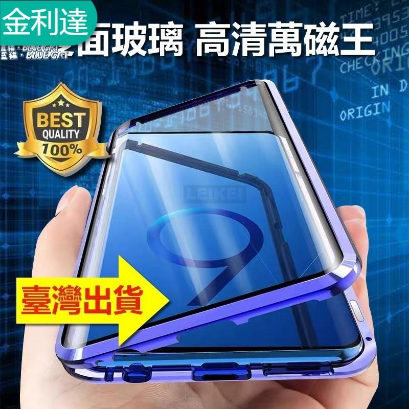 新品 雙面玻璃 透明磁力 萬磁王手機殼 三星S20 ultra S10金屬plus磁吸殼 S20Plus前後玻璃 免貼膜