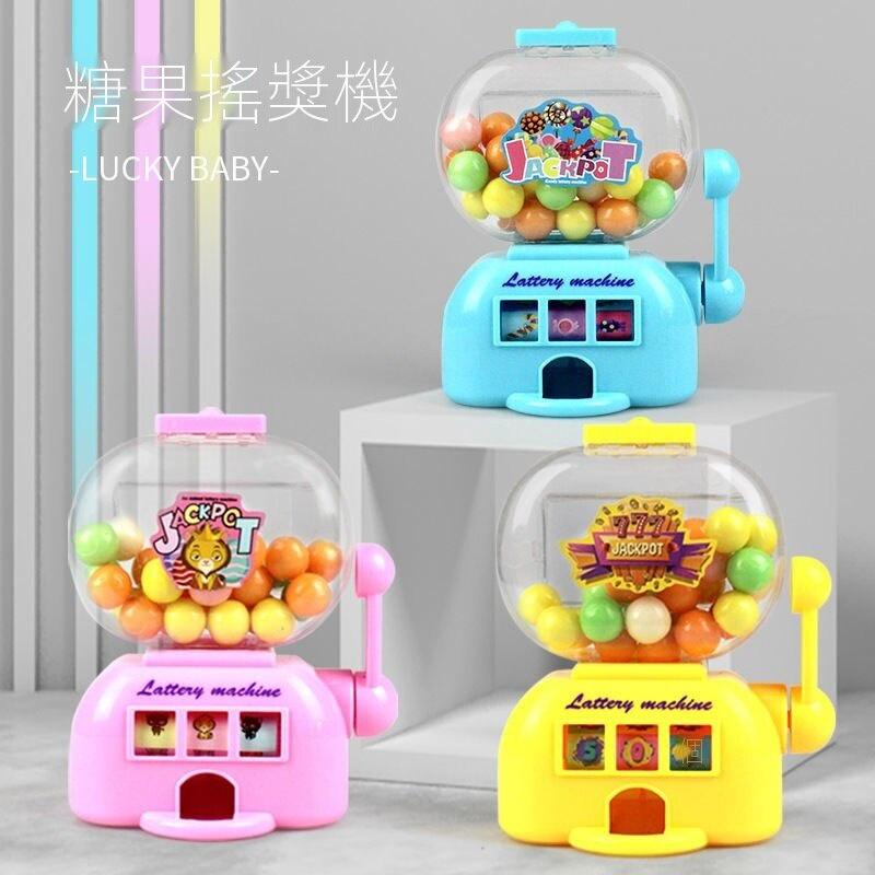 兒童扭蛋機小玩具幸運搖獎機糖果機扭糖出糖機器兒童禮物幼兒園