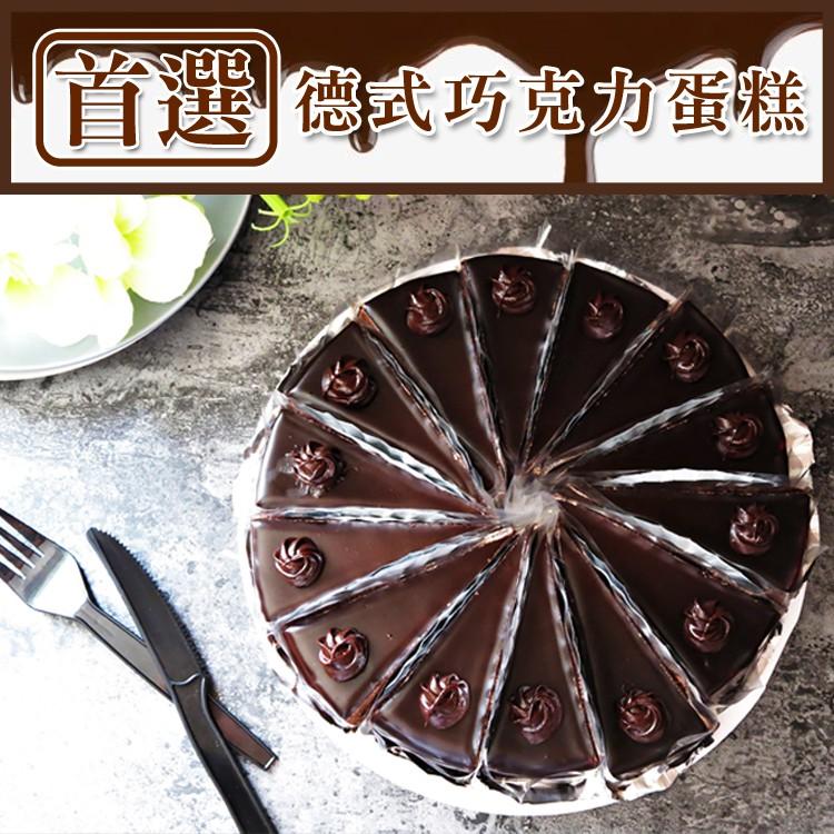 【左邊口袋】德式巧克力蛋糕 8吋 (蝦皮團購)