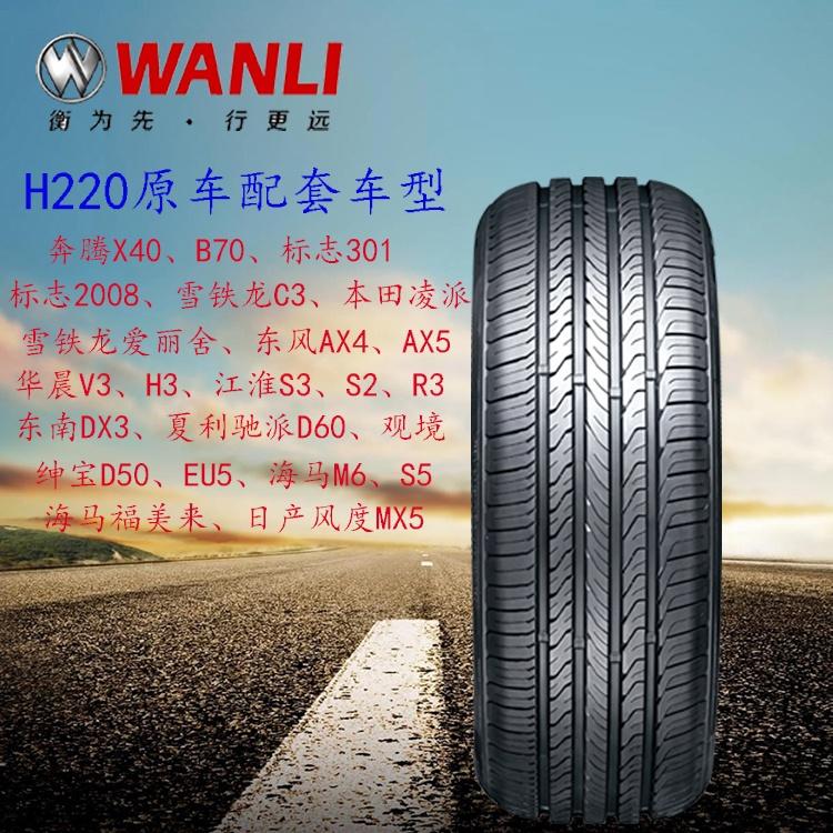 萬力輪胎H220 185/195/205/215/225/50/55/60/65/75R15R16R17