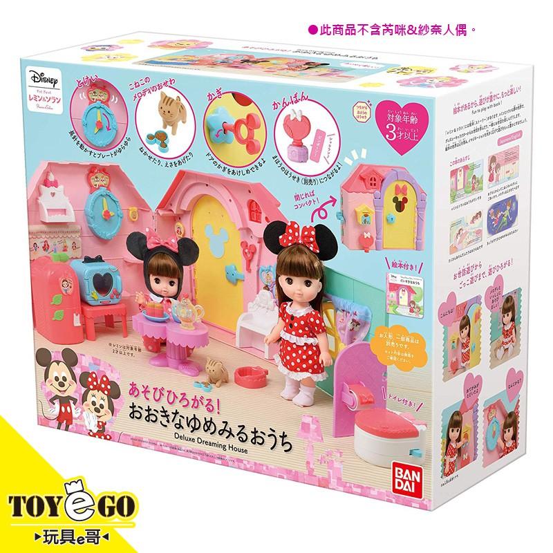 萬代芮咪&紗奈 Disney 迪士尼系列 甜蜜的家 玩具e哥 29982