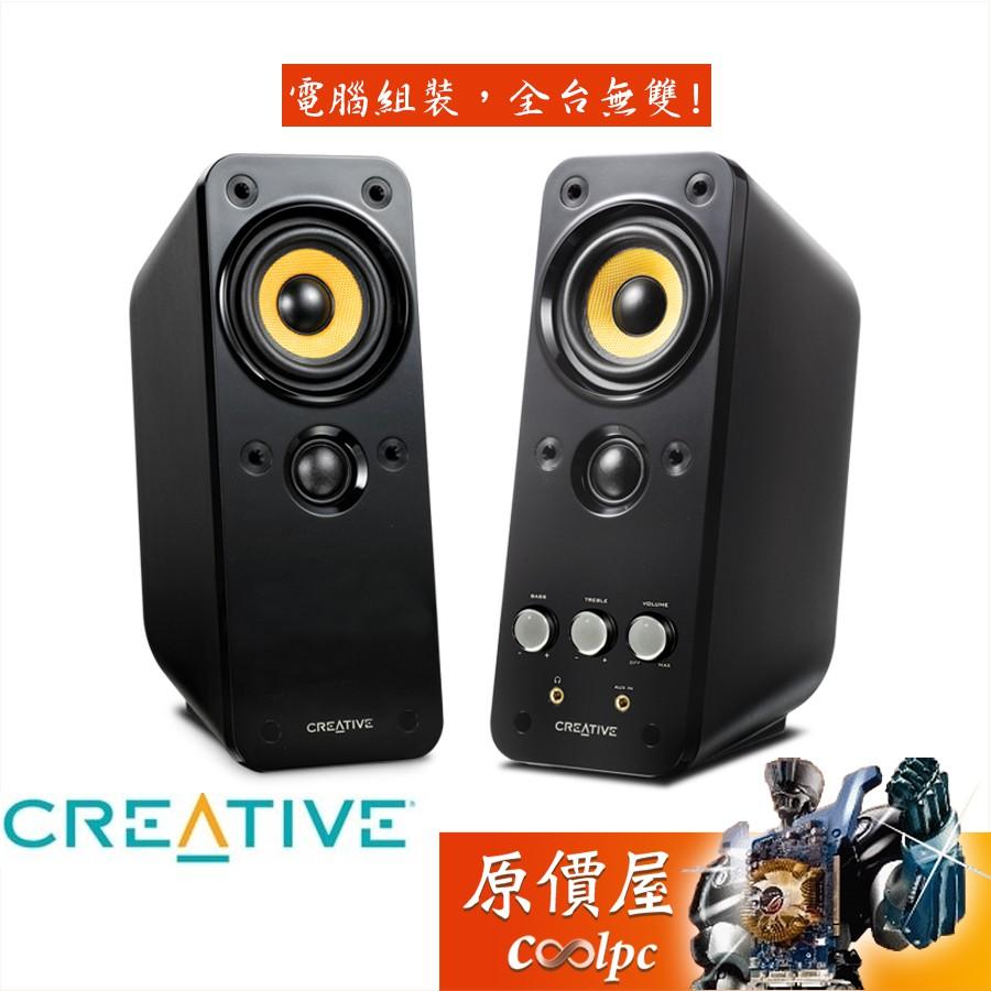 CREATIVE創新 GigaWorks T20 Series II 2.0聲道多媒體喇叭(二件式)/喇叭/原價屋