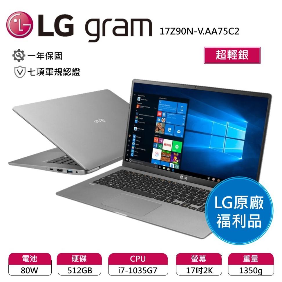 LG gram福利品 17Z90N-V.AA75C2【2K超輕商務筆電】17吋/1.3kg/i7輕薄文書筆電/超輕銀