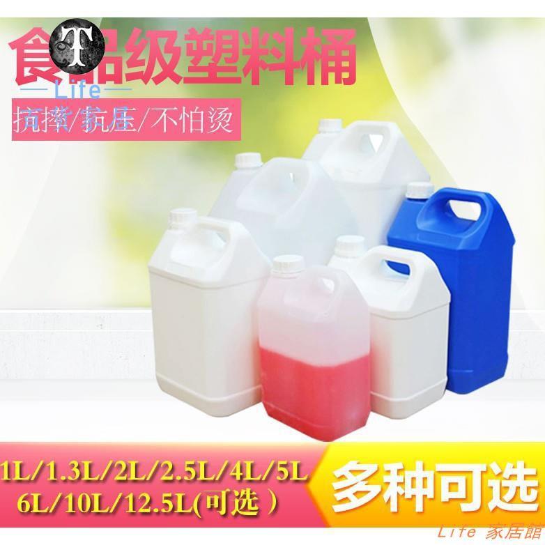家居館加厚食品級塑膠桶方桶扁桶水桶油桶1/2/2.5L/5/6/10L升公斤