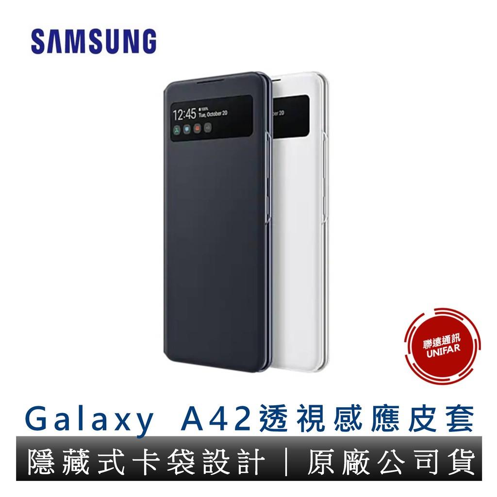 SAMSUNG 三星 Galaxy A42 5G S View 原廠透視感應皮套 原廠公司貨