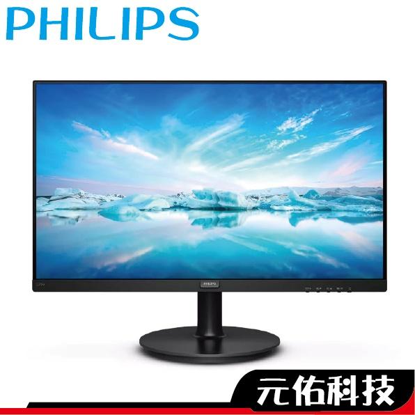 PHILIPS 271V8 免運 27吋 IPS 無喇叭 可壁掛 螢幕 電腦螢幕 液晶螢幕 電競螢幕