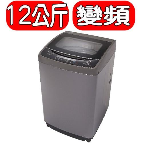 《可議價》KOLIN歌林【BW-12V01】12KG 直驅變頻單槽洗衣機