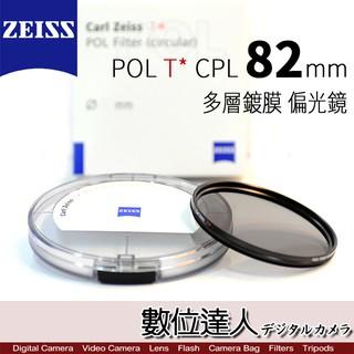CARL ZEISS 蔡司 POL T* CPL〔82mm〕多層鍍膜 偏光鏡 ZEISS CPL /  數位達人 臺北市