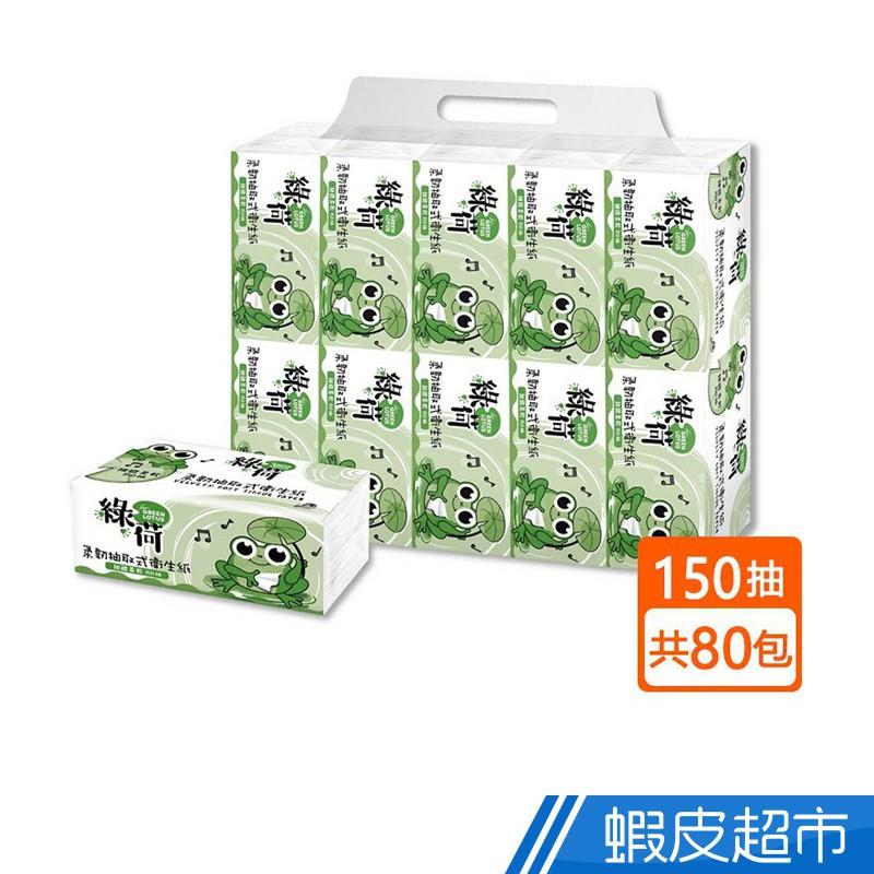 綠荷 柔韌抽取式花紋衛生紙 150抽X80包/箱 箱購 廠商直送