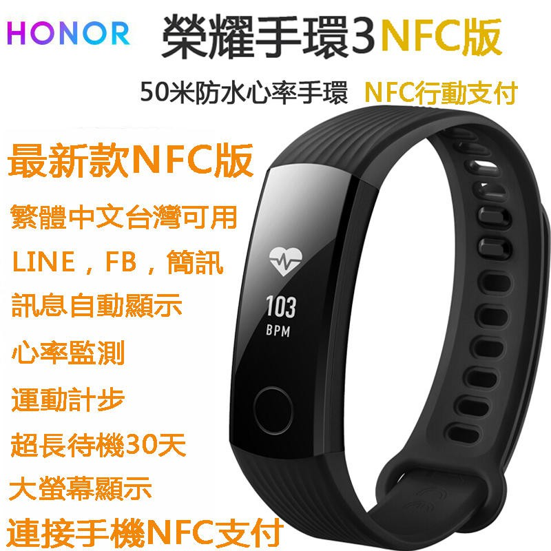 NFC版榮耀手環3 智慧手錶 行動支付 來電訊息顯示 50米防水 睡眠心率監測 跑步 小米智能/智慧手環 現貨+發票