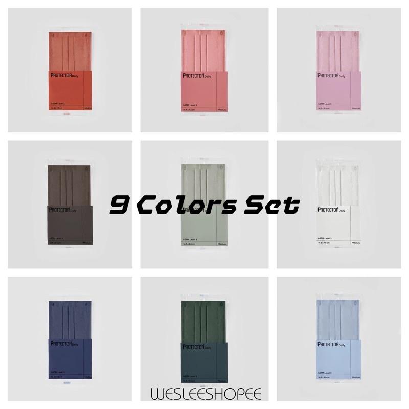 現貨 🔥 Protector 9色套組 香港 口罩 莫蘭迪色 素色 粉紅色 灰色 軍綠色 深藍色 橘色 白色 天空藍