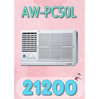 【網路3C館】【來電批價21200】《SAMPO聲寶定頻窗型冷氣8-10坪2.3噸AW-PC50R/ AW-PC50L》 高雄市