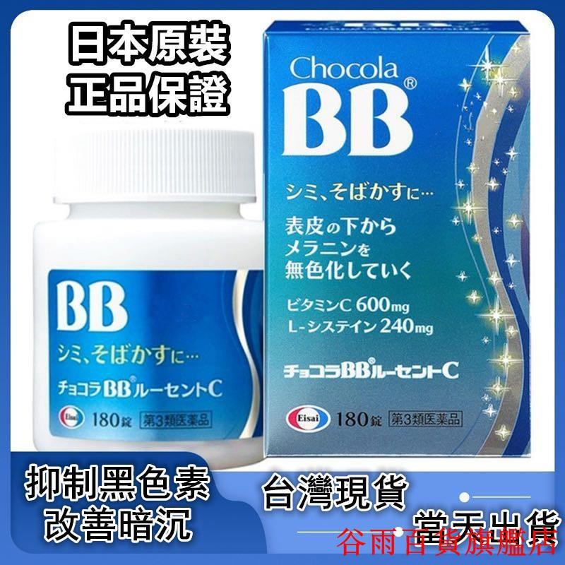 【正品現貨】 當天發貨 chocola BB藍色180錠/ 藍BB 美白 180錠 代購!