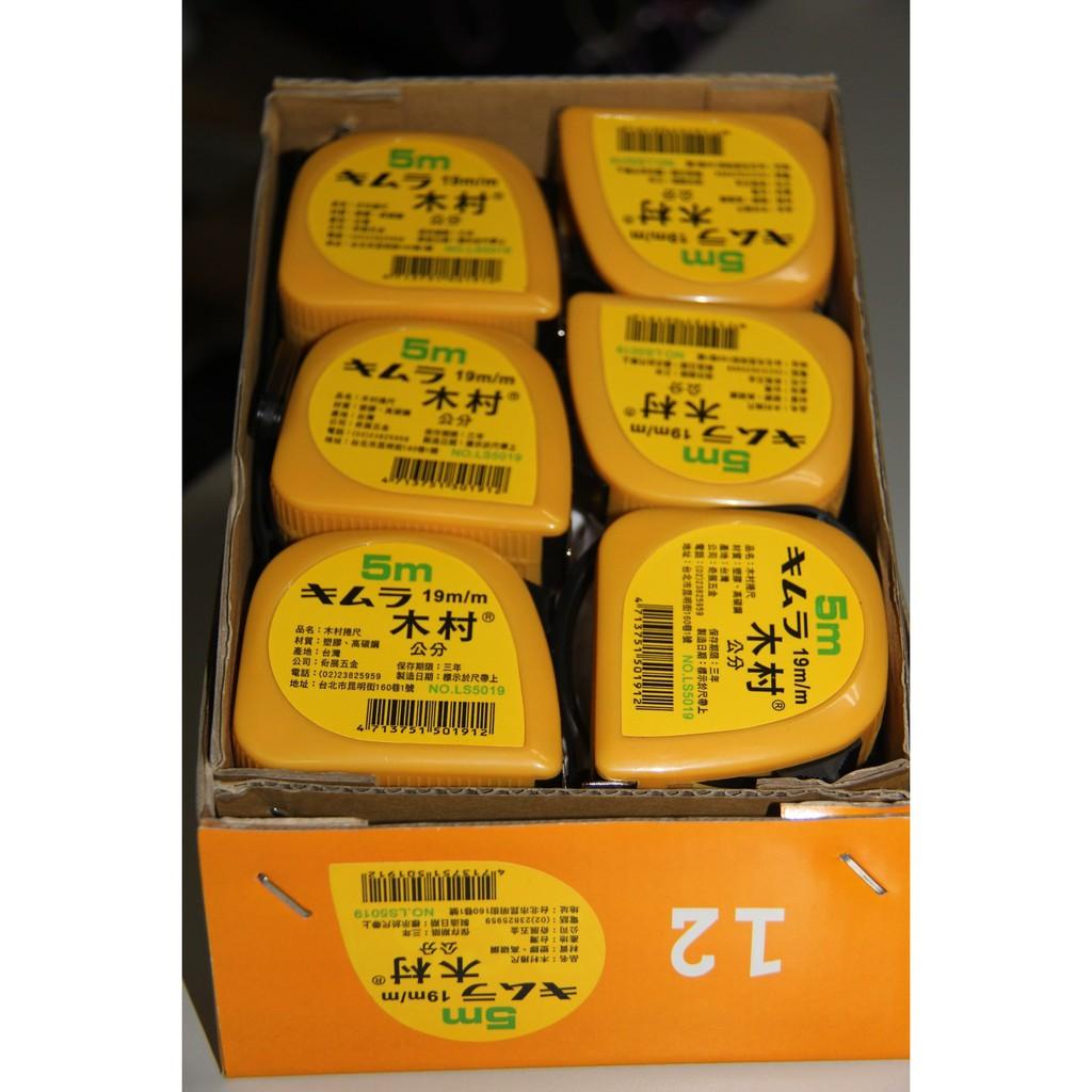 [便宜五金] 一盒12個 台灣老牌捲尺 木村捲尺 5米/公分 Tajima 田島捲尺 丈量 KD捲尺 KM捲尺 魯班尺
