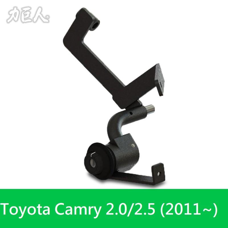 力巨人 隱藏式排檔鎖 Toyota Camry (2011年以後)