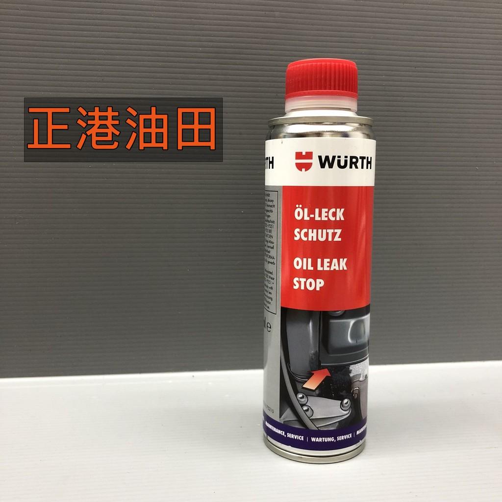 正港油田 WURTH 福士 OIL LEAK STOP 機油止漏劑 引擎止漏劑 機油精 300ml