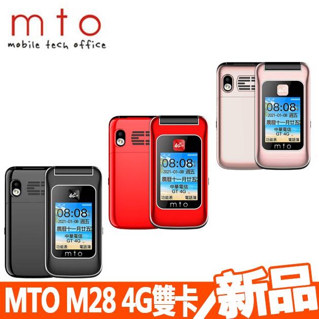 【MTO】 【 M28 -全配組】 4G雙卡 折疊/翻蓋手機 老人機 大字幕/大鈴聲 語音播報/按鍵報時 M379進階