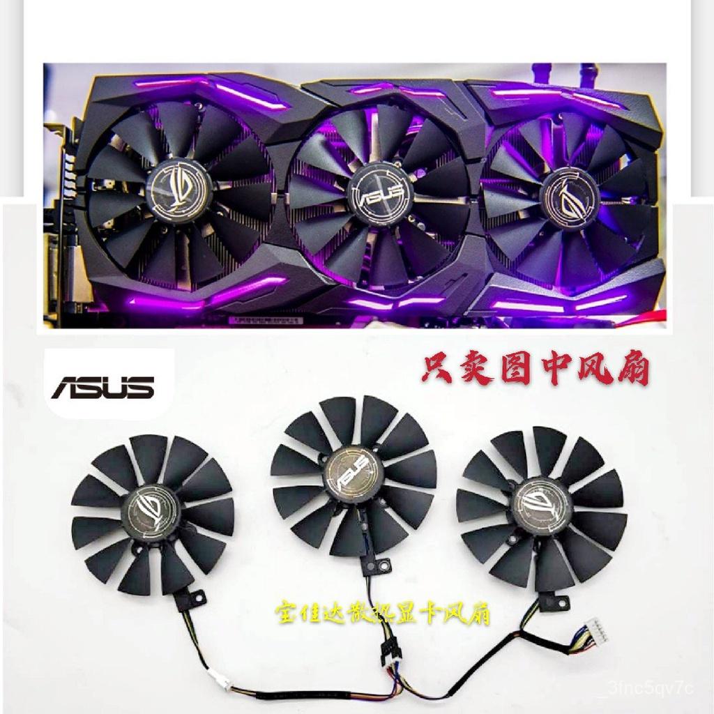 顯卡散熱風扇華碩 猛禽RX580/480 GTX1080Ti/1080/1070Ti/1070/1060顯卡風扇