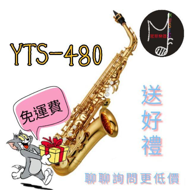 ㊣密斯樂器㊣ Yamaha YTS-480 全新原廠公司貨 現貨免運 進階級 YTS480 Tenor 次中音薩克斯風
