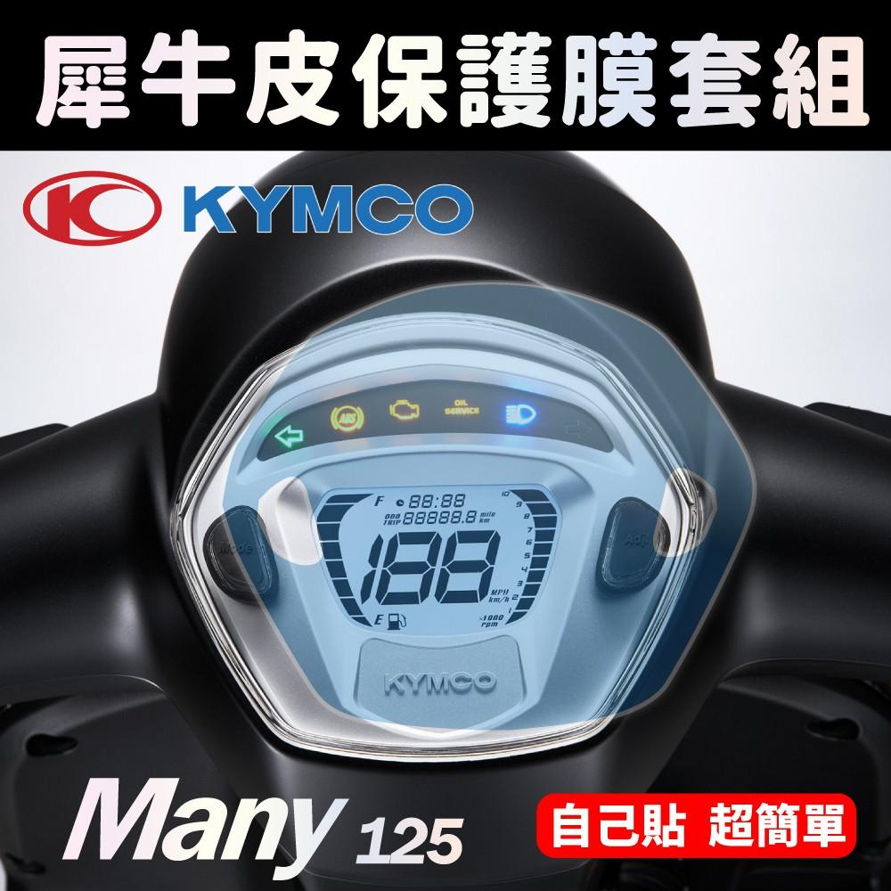 光陽機車 Kymco Many125 儀表板防刮犀牛皮 超抗刮 DIY施工超簡單 儀錶板保護膜 「送施工配件包」