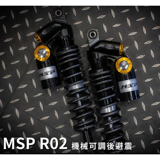 《MSP R02 客製化後避震 懸吊 避震》─ 勁戰 JETS BWSR 雷霆S