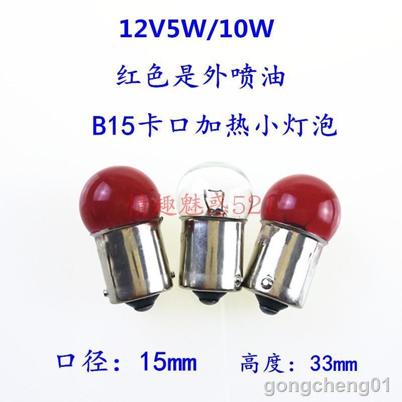 小燈泡批發價 溫熱理療床燈泡12v10w外九球燈泡B15燈珠 10個起免運 量大可優惠 LED小燈泡KOOLIFE